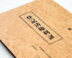 登記済権利証の写真