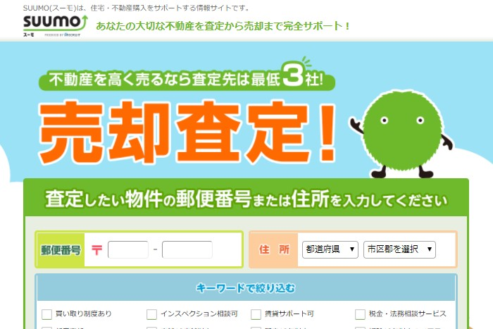 SUUMO(スーモ)不動産売却一括査定