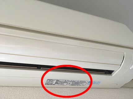 エアコン製造年のステッカー
