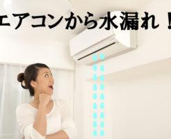 エアコン水漏れの写真